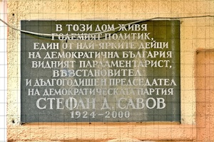 plaque Stefan Sawow 04 as