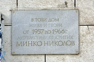 plaque Minko Nikolow 2018 02 as